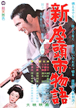 New Tale of Zatoichi