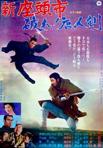 Zatoichi Meets the One-Armed Swordsman